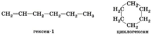 гексен-1 и циклогексен