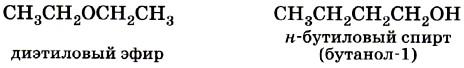 диэтиловый эфир и бутанол-1