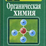 Органическая химия. Артёменко