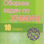 Сборник задачи по химии 10 класс