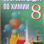 Сборник задачи по химии 7 (8) класс