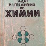 Сборник задач и упражнений. Свиридов