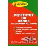 repetitor-po-himii_