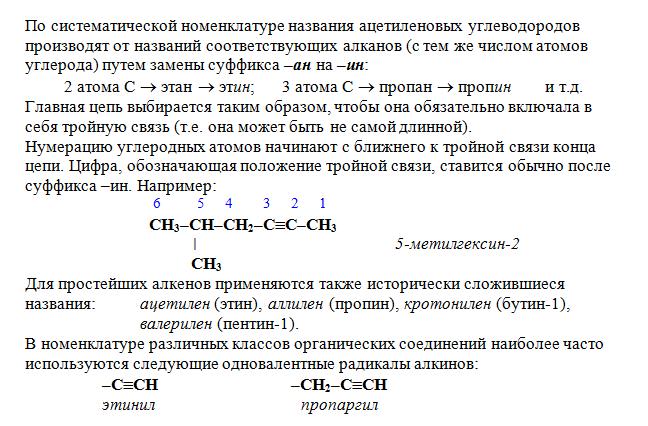 alkiny-nomenklatura