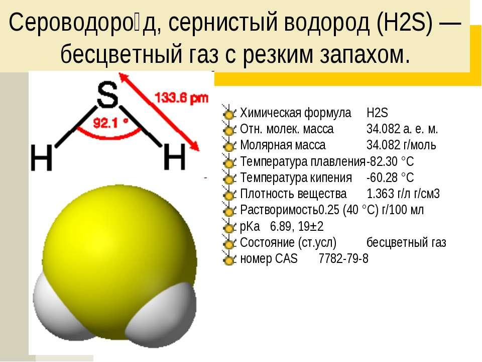 fizicheskie-svojstva-serovdoroda