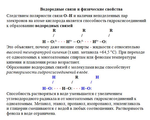 vodorodnye-svyazi