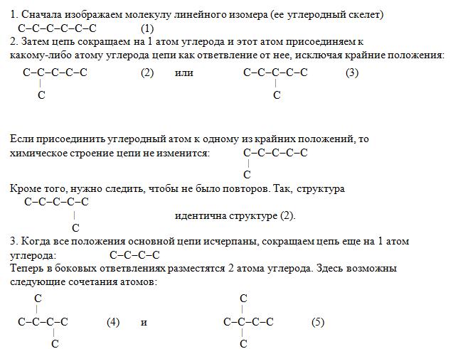 izomeriya-alkanov