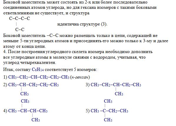 izomeriya-alkanov2