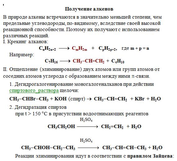 poluchenie-alkenov
