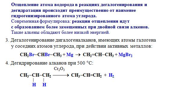 poluchenie-alkenov2