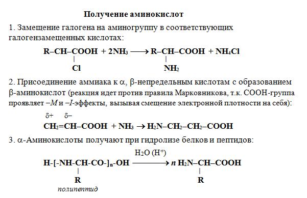 с аминокапроновой кислотой реагируют решебник егэ